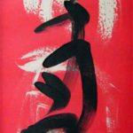 Kana U - Acrylique sur toile - 76 cm x 38 cm